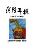 平成23年度版「消防年報」