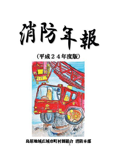 平成24年度版「消防年報」