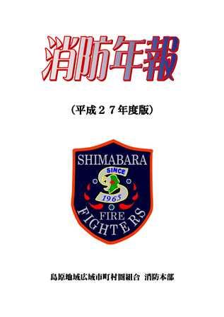 平成27年度版「消防年報」