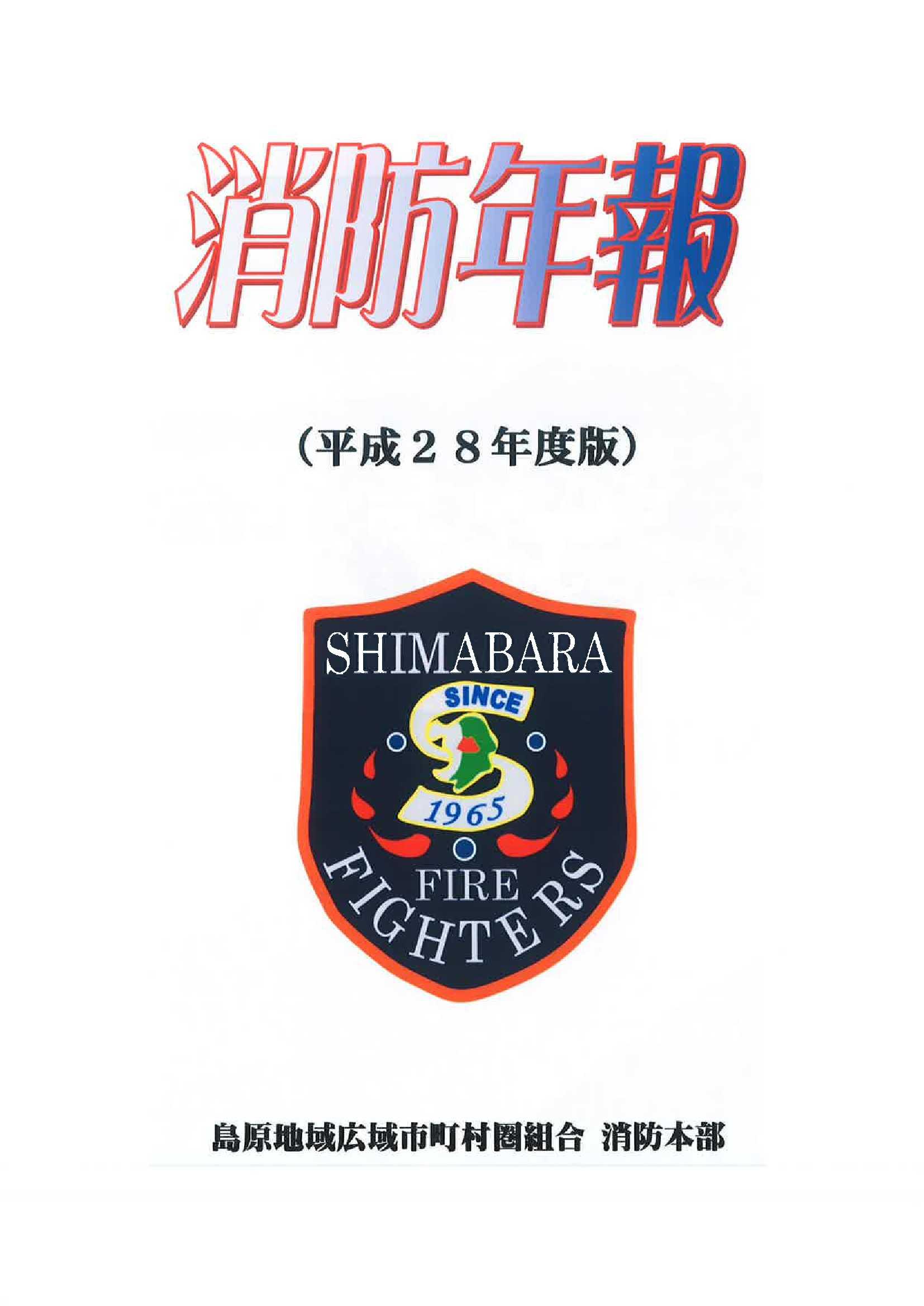 平成28年度版「消防年報」