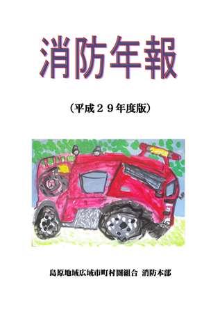 平成29年度版「消防年報