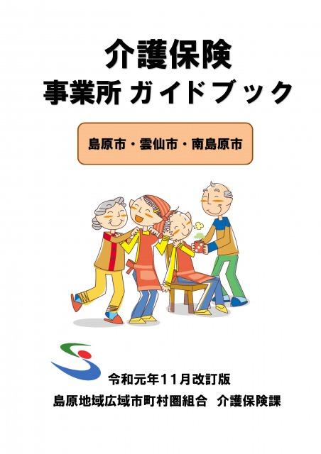 令和元年11月改訂版 介護保険事業所ガイドブック