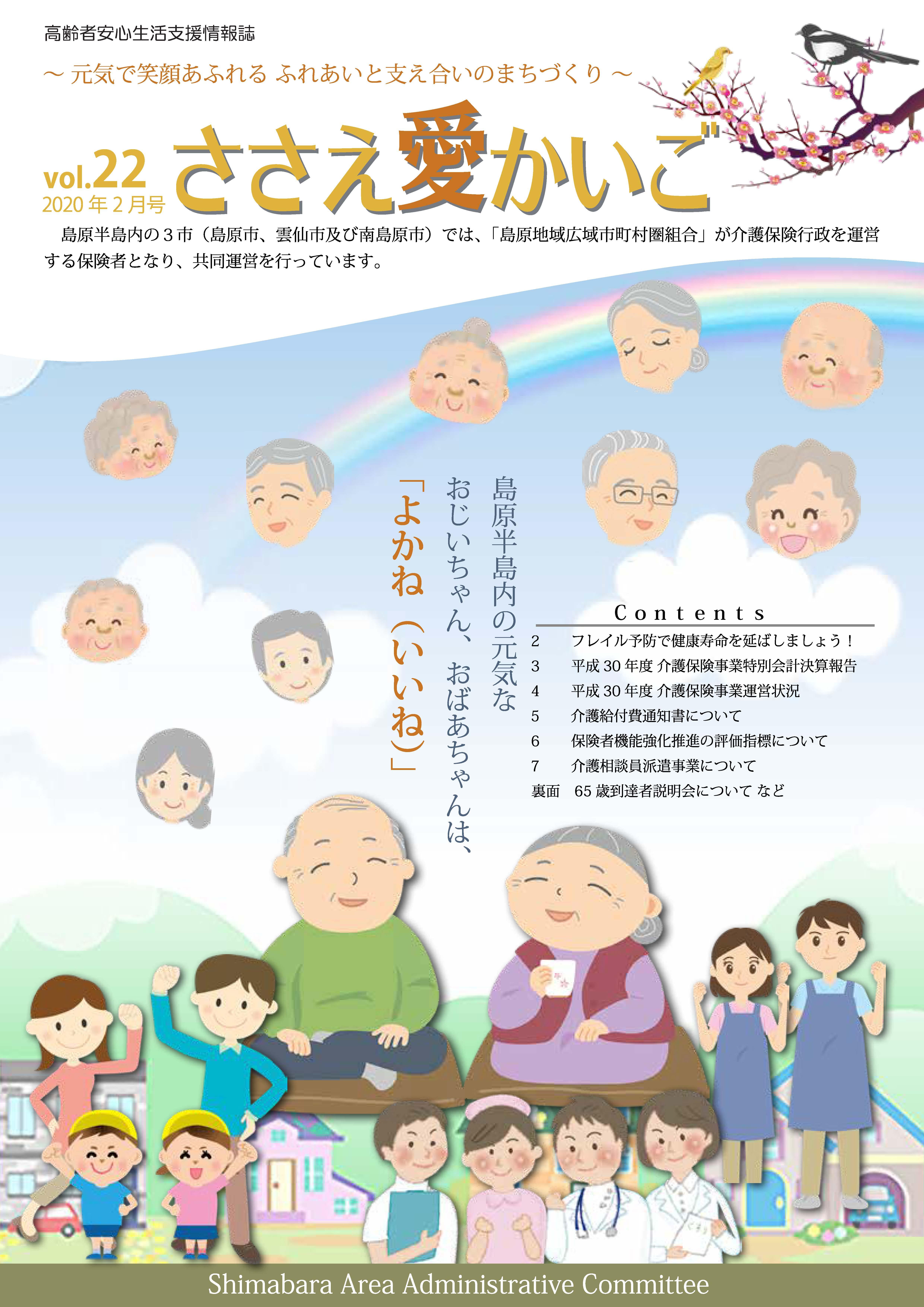 広報誌[ささえ愛かいご]令和2年2月�
